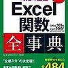 【私の好きなExcel関数】トップ5を紹介