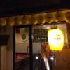 希林(中区堺町)