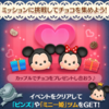 【ツムツム】2月新イベントは、やっぱりバレンタイン(`・ω・´)【Sweet heart~チョコの贈り物~】