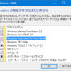 Windows 10のbash on Windowsを試す