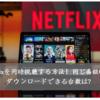 Netflixを同時視聴する方法!同じ番組OK?ダウンロードできる台数は?