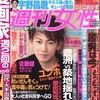 「週刊女性PRIME(シュージョプライム)」で読む「原発は今、どうなっているのか!」