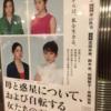 「母と惑星について、および自転する女たちの記録」@渋谷パルコ劇場