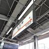 【和歌山旅】北陸経由で和歌山にへ行く【1日目】