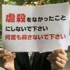 関東大震災時における朝鮮人虐殺について