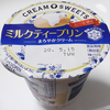 *雪印メグミルク* ミルクティープリン まろやかクリーム 95円(税抜)