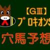 【GⅢ】プロキオンS 結果