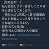 所詮非正規雇用、捨てられたときの準備は怠らないように。http://tanakaryusaku.jp/