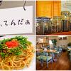 【オススメ5店】横浜(神奈川)にあるコーヒーが人気のお店