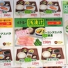 「すき家」(58号名護東江店)で「まぜのっけごはん朝食(ご飯ミニ)」 320−30円 #LocalGuides