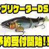 【イマカツ】4連結ビッグベイトのデッドスローフローティングモデル「レプリケーターDSF」通販予約受付開始!