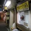 リッチなカレーの店アサノ@町田 リッチなポークカレー