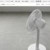 デザインがよいスタンダードな扇風機が欲しかったので、プラスマイナスゼロ(±0)のリビングファンXQS-V110を購入。