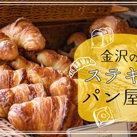 【金沢パン巡り】2020年最新版!金沢で人気のパン屋さんをご紹介【10選】【9/26更新!】