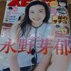 『二月の勝者』中学受験の併願パターンの壮絶さ!(ビッグコミックスピリッツNo.16)