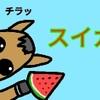2019年7月15日(月祝)は盛岡のマーキュリーカップ(JpnⅢ)と、名古屋でも重賞があるでよ!