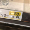 地震時の値下げはただの通常セールなのか?【中国人の勘違い?】