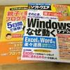 日経ソフトウェア2016年5月号