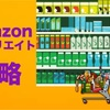 初心者必見!Amazonアフィリエイト戦略とデザインのこだわり