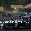 【ネタバレアリ】F1 2019 ハイネケン・イタリアGP予選を観た話。
