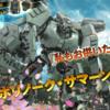 【ガンダム】追加機体はボリノークサマーン【バトルオペレーション2】