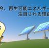 なぜ今、再生可能エネルギー?注目される理由は?