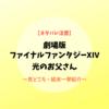【ネタバレあり】劇場版ファイナルファンタジーXⅣ 光のお父さん:結末や見どころ紹介!