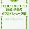 本の紹介 『TOEIC L&R TEST 読解 特急5 ダブルパッセージ編』