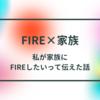 【FIRE×家族】私が家族に伝えたFIREしたいって話