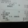 """""""ライトオン(7445)""""優待で買い物"""