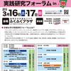多様な学び実践研究フォーラムが福岡で開催されます