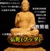 【裏読みsureb@ 仏教❶ブッダの実像】