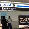 【速報】仙台空港ANAカウンターにプライオリティレーン