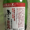 司牡丹、あらばしり本醸造生原酒を常温で数週間引っ張りつつ少しずつ飲んでみた。
