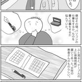 四コマ漫画「原稿用紙」