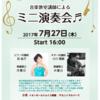 【音楽教室ブログ~音紡ぎ~vol.27】ミニ演奏会のお知らせ!