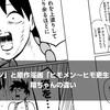 ドラマ「ヒモメン」。窪田くんがどう演じるのか興味ある件