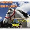 【フィリーズレビュー2019】【金鯱賞2019】3月10日日曜日の競馬傾向分析
