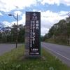 釧路湿原 彫刻放浪:釧路・鶴居村(3)