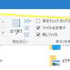 Windows10のエクスプローラ広告を消す設定