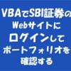 【VBAでIE操作】SBI証券のWebサイトにログインしてポートフォリオを確認するマクロ