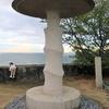 海風薫るブナシメジ 五色夕日ヶ丘公園の方位を示すモニュメント