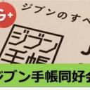 ジブン手帳同好会ブログ