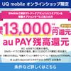格安SIM〜UQmobile通常プランの評価〜