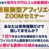 【WEBセミナー】月5万円以上の継続アフィリエイト収入を得る方法!