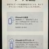 新生銀行のスマホ認証サービスの更新方法(iPhone)
