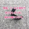 「靴のソールが突如、ボロボロに?!『加水分解』の恐怖!!」靴ハカセ・お方さまの「足まわり講座」No.11