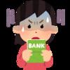 貯金だけ!!はもう時代遅れ 20代・30代は積立投資で貯金から運用に変わってきている
