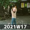 週報 2021W17