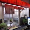 堺市・中華の隠れた名店「廣龍」